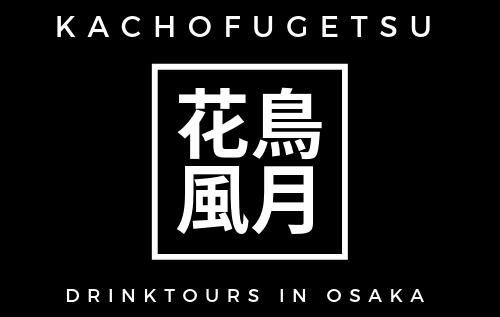 Bar hopping tours, Night sushi class in OSAKA | Kacho Fugetsu 花鳥風月